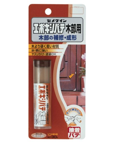 セメダイン 補修・成形 エポキシパテ 木部用 30g ブリスター HC-118