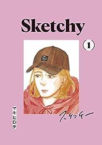 スケッチー(1) (ヤングマガジンコミックス)