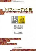 トマス・ハーディ全集〈14‐2〉覇王たち(2)