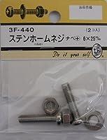 ビーバーハードウェア ホームネジ 十字穴付 ナベ頭 ステン 6×25mm 2本入り 3F440