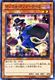 遊戯王カード 【マジカル・アンダーテイカー】ST13-JP007-N ≪スターターデッキ2013 収録≫