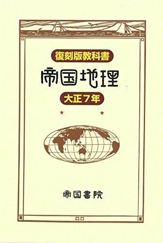 復刻版教科書 帝国地理 大正7年