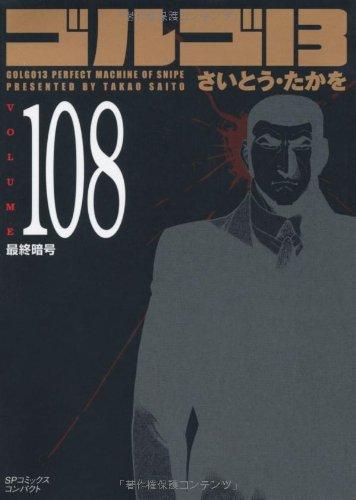 ゴルゴ13 (Volume108) 最終暗号 (SPコミックスコンパクト)の詳細を見る