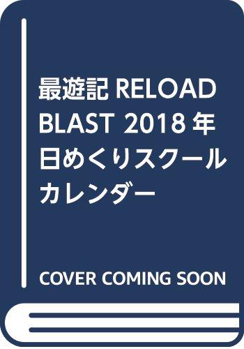 最遊記RELOAD BLAST DAILY CALENDAR...