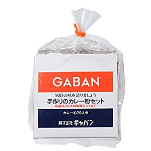 ギャバン 手作りのカレー粉セット / 1袋 TOMIZ(富澤商店) スパイス ミックススパイス(混合)