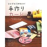 シンプルでかわいい手作りカード―5人の人気クリエイターによるカード作りのアイデア集!