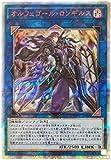遊戯王/第10期/06弾/SOFU-JP044 オルフェゴール・ロンギルス【20thシークレットレア】