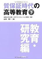 質保証時代の高等教育(下)【教育・研究編】