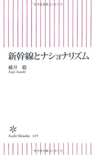 新幹線とナショナリズム (朝日新書)の詳細を見る