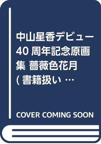 中山星香デビュー40周年記念原画集 薔薇色花月