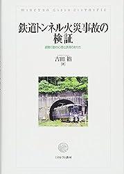 鉄道トンネル火災事故の検証:避難行動の心理と誘導のあり方