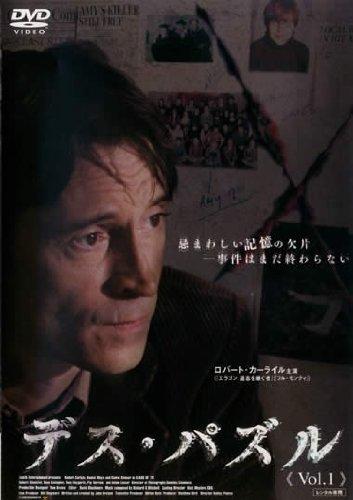 デス・パズル  vol.1   [DVD]