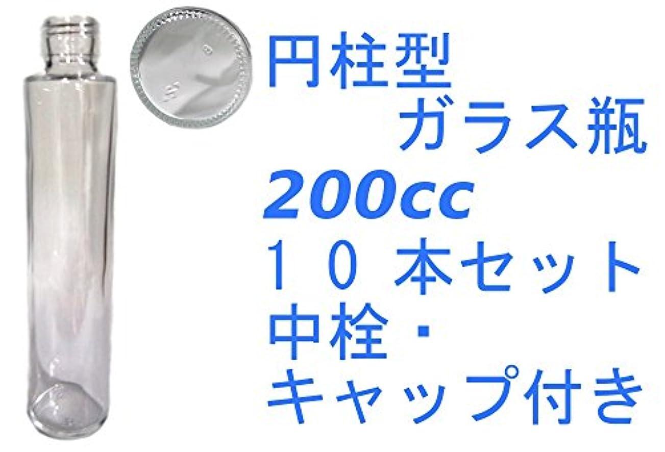 (ジャストユーズ)JustU's 日本製 ポリ栓 中栓付き円柱型ガラス瓶 10本セット 200cc 200ml アロマディフューザー ハーバリウム 調味料 オイル タレ ドレッシング瓶 B10-SSS200A-A