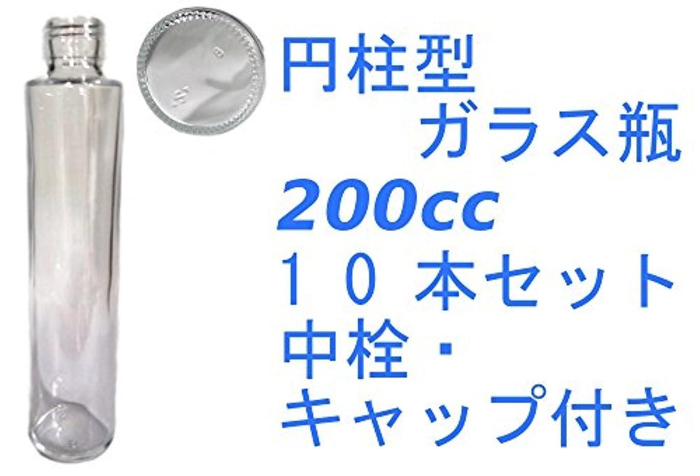 篭航空便アーチ(ジャストユーズ)JustU's 日本製 ポリ栓 中栓付き円柱型ガラス瓶 10本セット 200cc 200ml アロマディフューザー ハーバリウム 調味料 オイル タレ ドレッシング瓶 B10-SSS200A-A
