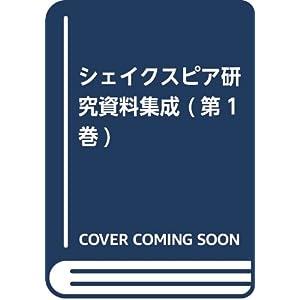 シェイクスピア研究資料集成 (第1巻)