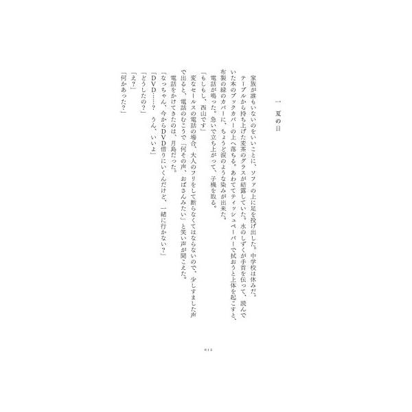 ふたごの紹介画像14