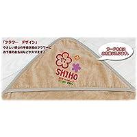 出産祝い 名入れ 名前入り おくるみ アフガン フード付き 赤ちゃんに優しい 日本製 今治 フラワー