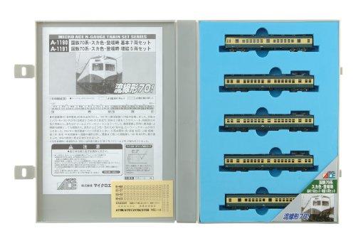 Nゲージ A1191 国鉄70系・スカ色・登場時 増結5両セット