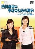 内川あ也の幸せのための風水 インテリア編[DVD]