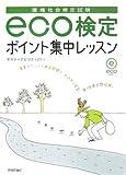 [環境社会検定試験] eco検定ポイント集中レッスン