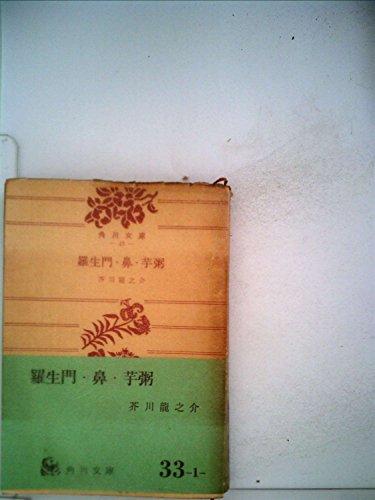 羅生門・鼻・芋粥 (角川文庫)の詳細を見る