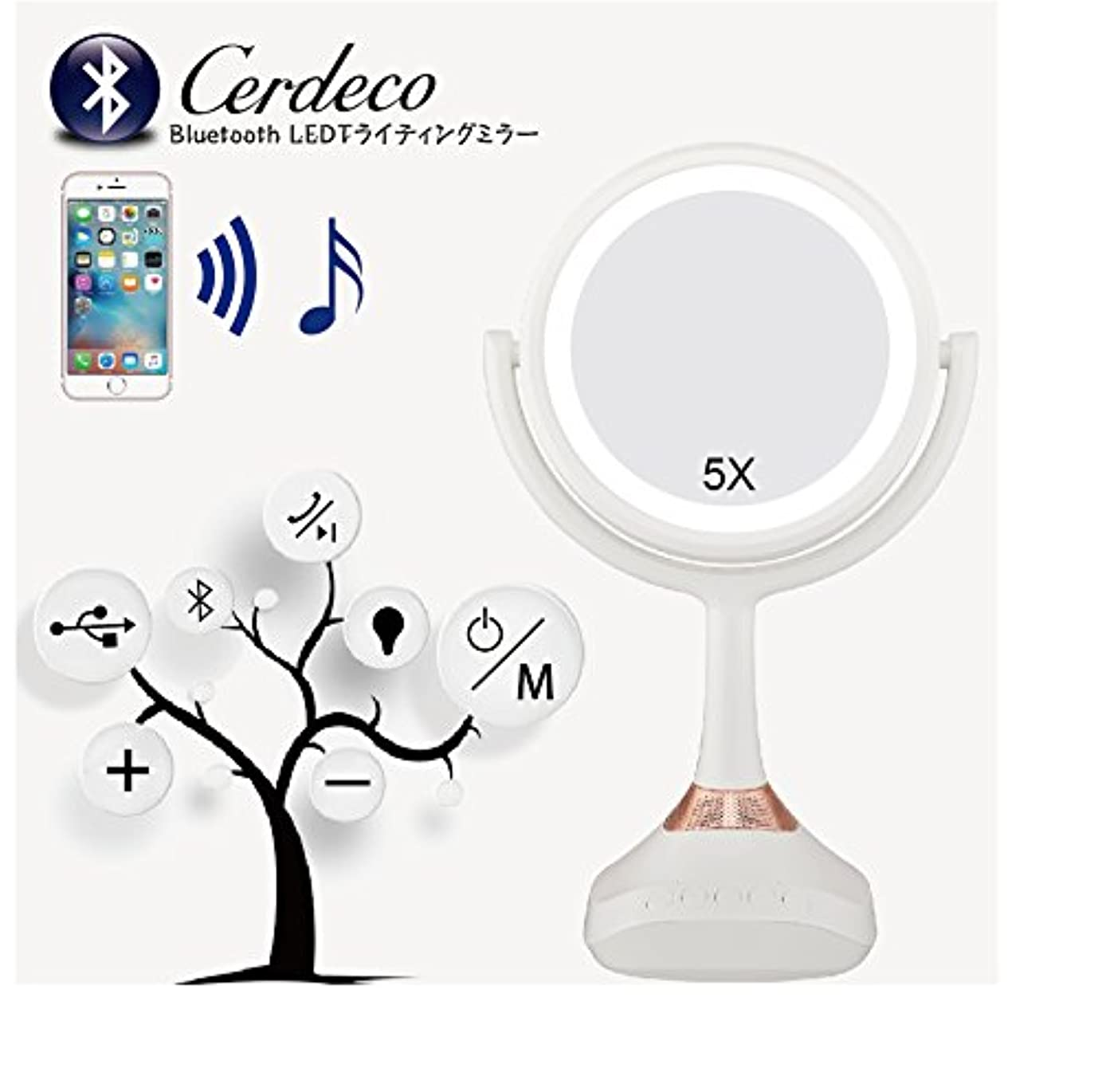 可塑性収穫と遊ぶ(セーディコ)Cerdeco Bluetoothスピーカー LEDライティングミラー 5倍拡大率 ハンズフリー通話可能 USB給電 真実の両面鏡DX 鏡面φ153mm D638M (ホワイト?Bluetooth卓上鏡)