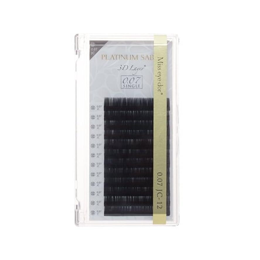 拒否グロー集まるプラチナセーブル 0.07mm CCカール 9mm