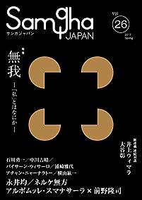 Samgha JAPAN(サンガジャパン) Vol.26 (2017-04-25の書影