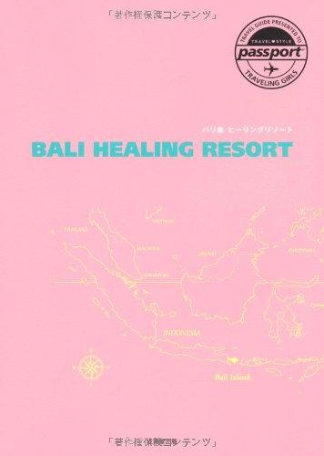 TRAVEL STYLE passport バリ島 ヒーリングリゾートの詳細を見る