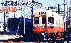 Nゲージ A7679 京成3300形 更新車 復活赤電塗装 4両セット