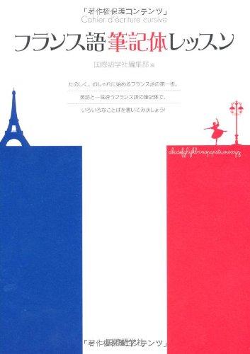 フランス語筆記体レッスン―たのしく、おしゃれに始めるフランス語の第一歩
