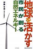 地球を活かす―市民が創る自然エネルギー