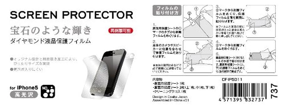 雄大なアミューズ解釈Deff SCREEN PROTECTOR for iPhone5 ダイヤモンド(光沢、抗菌) DF-IP5D11