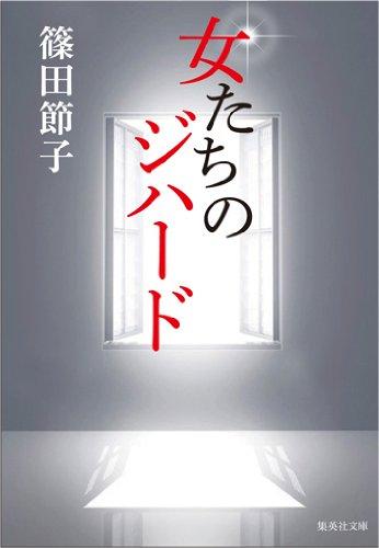 女たちのジハード (集英社文庫)