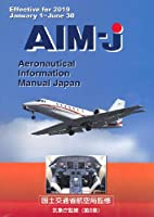 AIM-JAPAN(AIM-J)(Aeronautical Information Manual Japan) [2019年 前期版] 日本航空機操縦士協会 発行 国土交通省航空局・気象庁(第8章)監修 AIMJ Japanese Ver