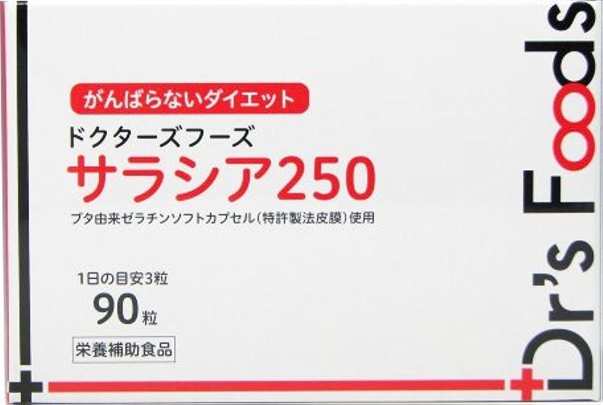 困惑ホバート薄汚い[糖質カットサプリ] サラシア250 90粒