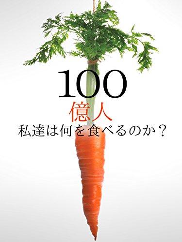 100億人―私達は何を食べるのか?(字幕版)