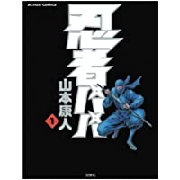 忍者パパ(1) (漫画アクション)