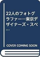 22人のフォトグラファー―東京デザイナーズ・スペース