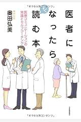 医者になったらすぐ読む本―医療コミュニケーションの常識とセルフコーチング 単行本