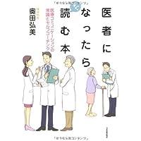 医者になったらすぐ読む本―医療コミュニケーションの常識とセルフコーチング
