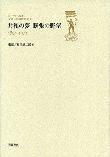 共和の夢 膨張の野望 1894-1924