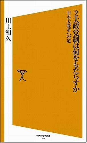 2大政党制は何をもたらすか 日本大変革への道 [ソフトバンク新書]の詳細を見る
