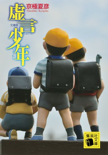 虚言少年 文庫版 (集英社文庫)の詳細を見る