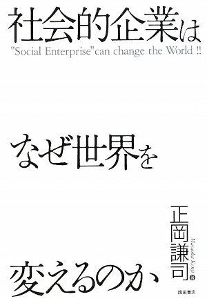 社会的企業はなぜ世界を変えるのかの詳細を見る