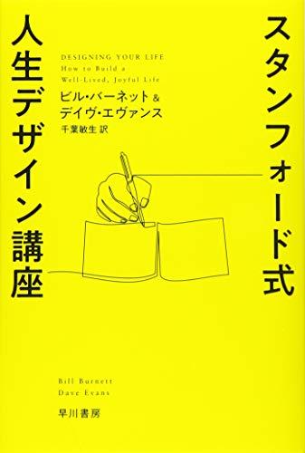 スタンフォード式 人生デザイン講座 (ハヤカワ文庫NF)の詳細を見る