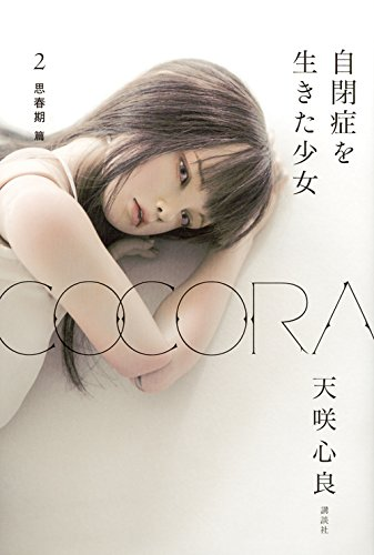 COCORA 自閉症を生きた少女 2 思春期 篇の詳細を見る