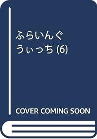 ふらいんぐうぃっち(6): 週刊少年マガジン