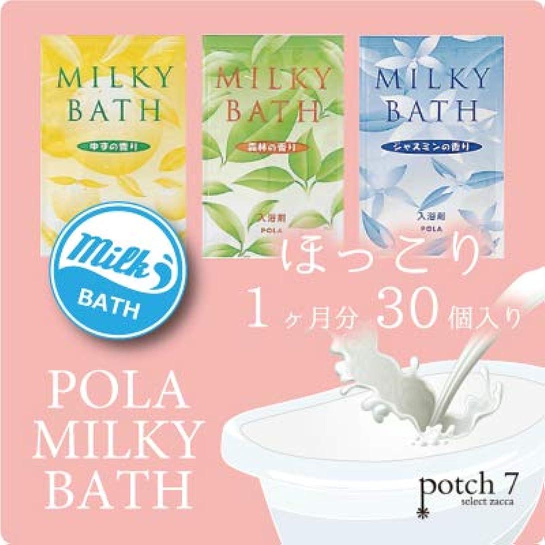 ミルキー入浴剤 にごり湯 POLA ミルキィバス 白濁 ゆず?森林?ジャスミンの香り 3種類×各10個 メール便