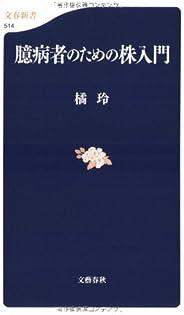 臆病者のための株入門 (文春新書)
